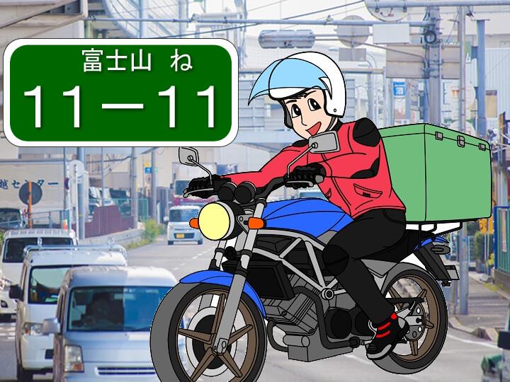 緑ナンバーバイク便