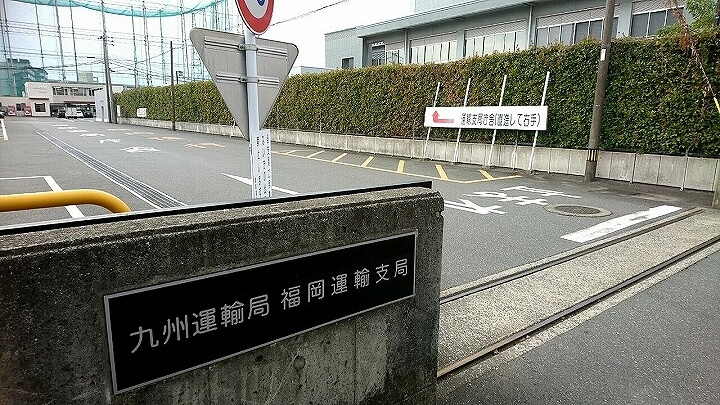 福岡運輸支局入口看板