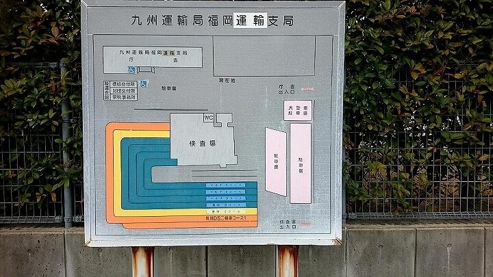 福岡運輸支局敷地案内図