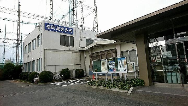 福岡運輸支局外観