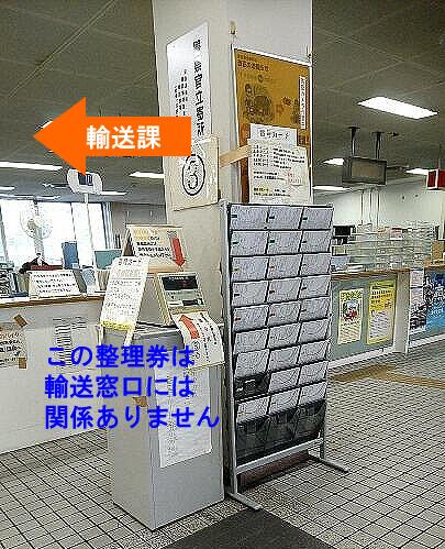 福岡運輸支局輸送担当部署