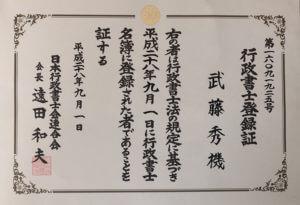 行政書士登録証(神奈川県武藤秀機)