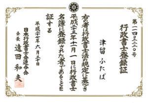 行政書士登録証(福岡県津留ふたば)