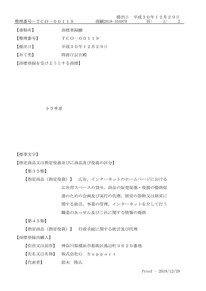 トラサポ商標登録出願