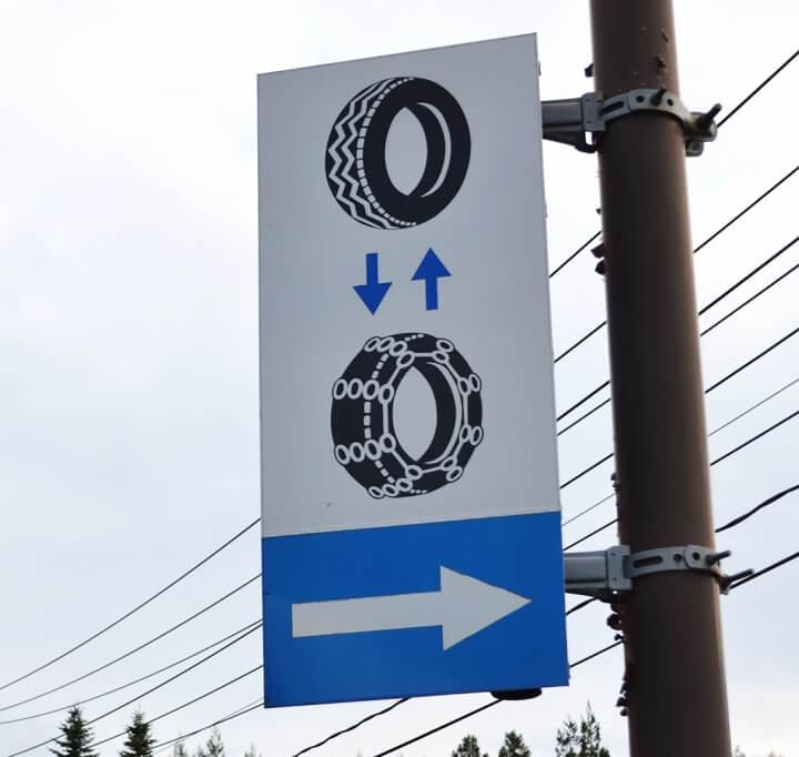 タイヤチェーン標識