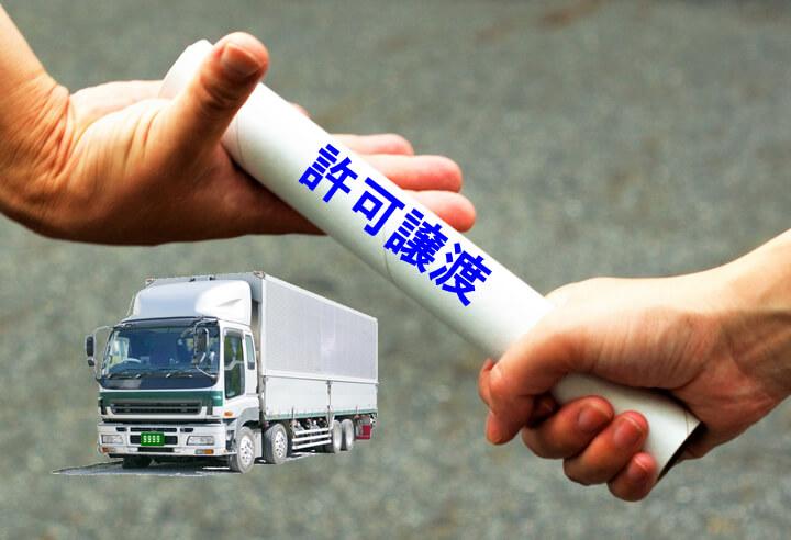 一般貨物自動車運送事業譲渡譲受のイメージ