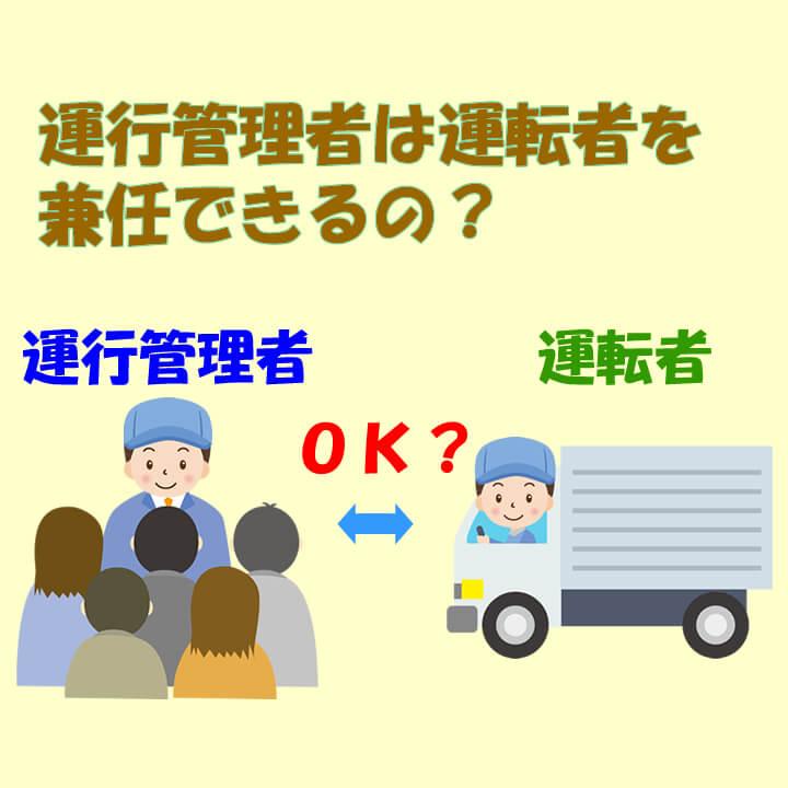 運行管理者と運転者は兼任できるのか?