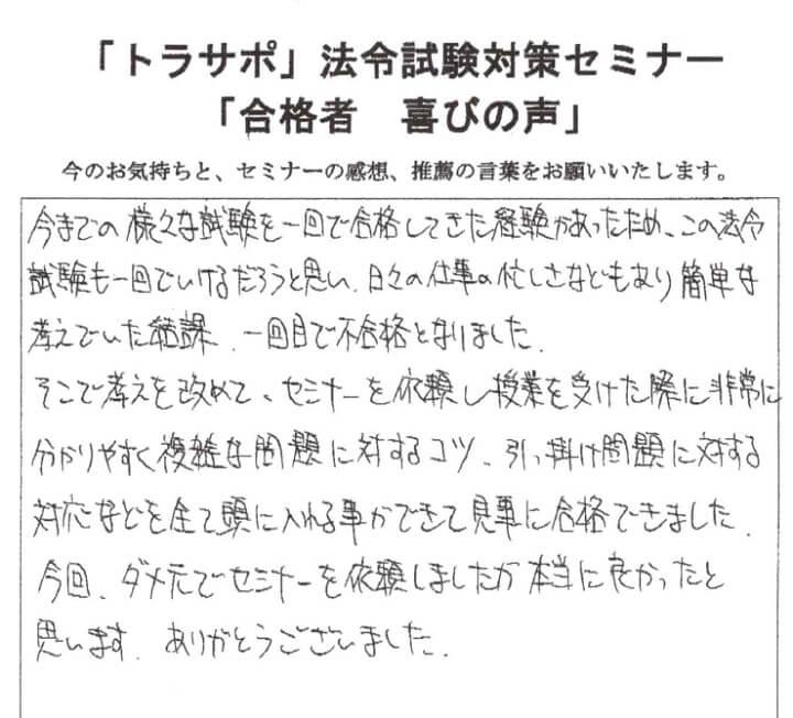 法令試験合格者の声(埼玉県のお客様)