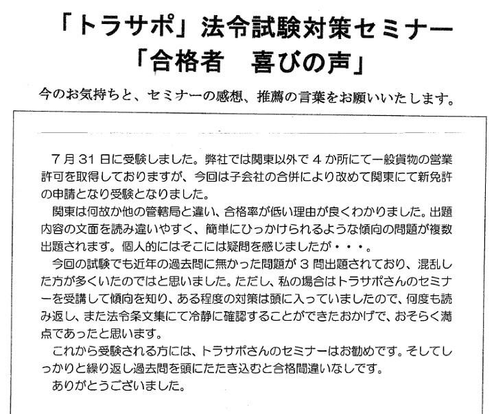 法令試験合格者の声(大阪府のお客様)