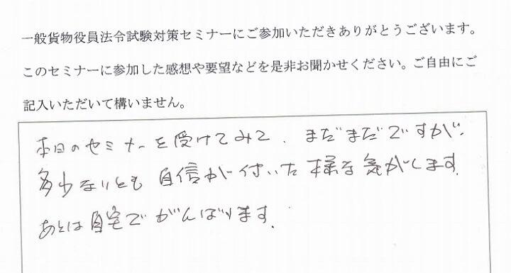 役員法令試験 受講者の声(2019年5月栃木県)