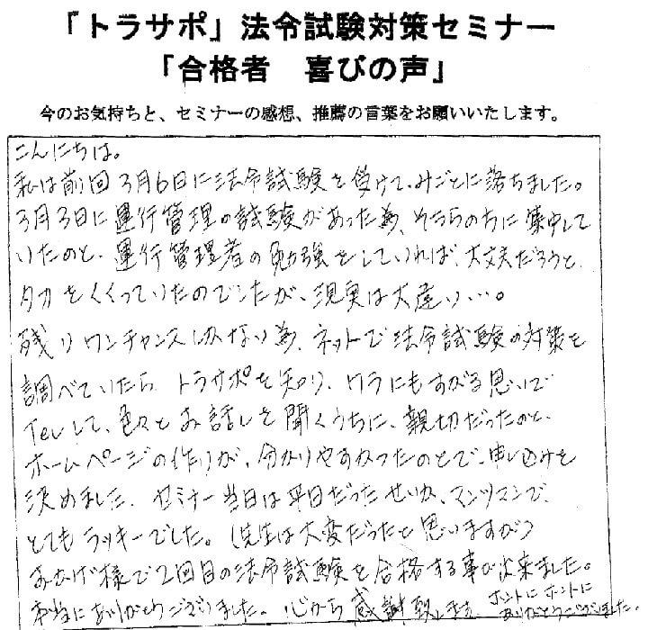 役員法令試験 合格者の声(2019年3月埼玉県)