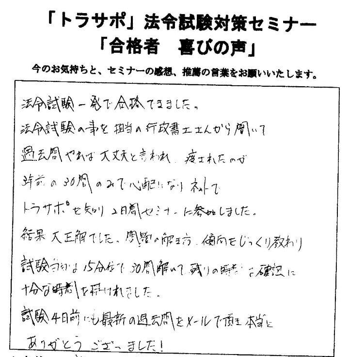 埼玉申請のお客様(2019年5月)
