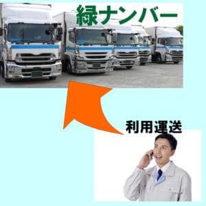 第一種貨物利用運送事業から一般貨物自動車運送事業へ