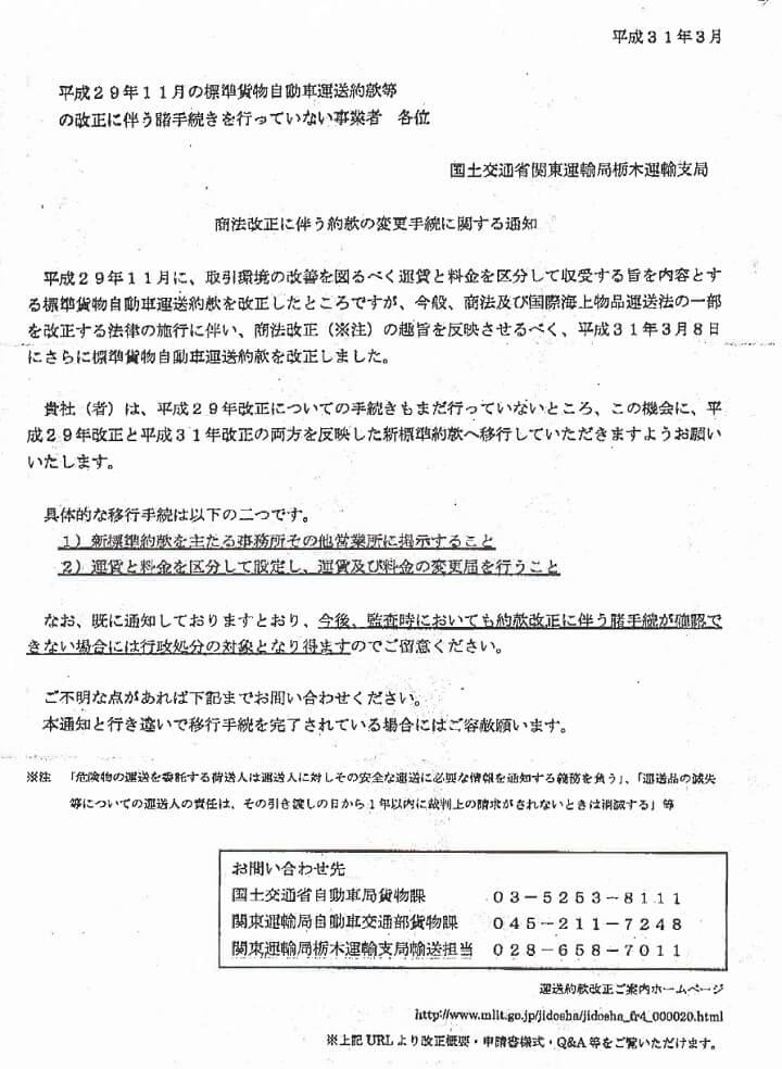 平成31年4月1日版の標準貨物自動車運送約款