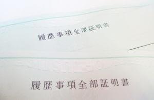 法人謄本イメージ
