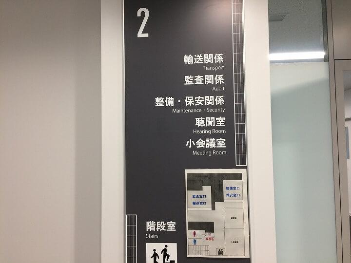 神奈川運輸支局2階マップ