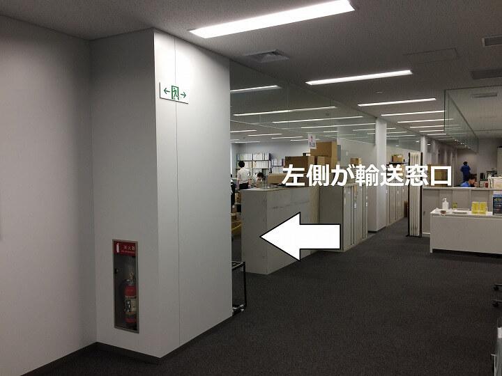 神奈川運輸支局輸送窓口