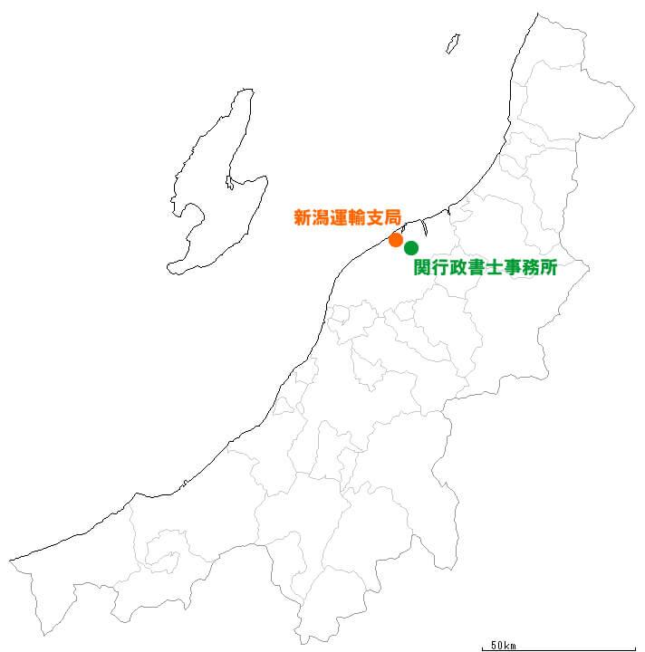 新潟運輸支局と担当行政書士事務所の位置関係図