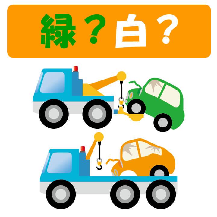 ロードサービス・レッカー事業者の緑ナンバー取得