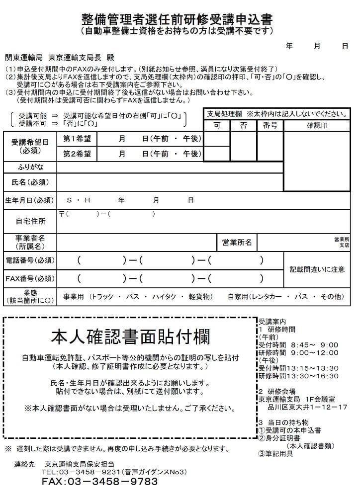 整備管理者選任前研修申込書