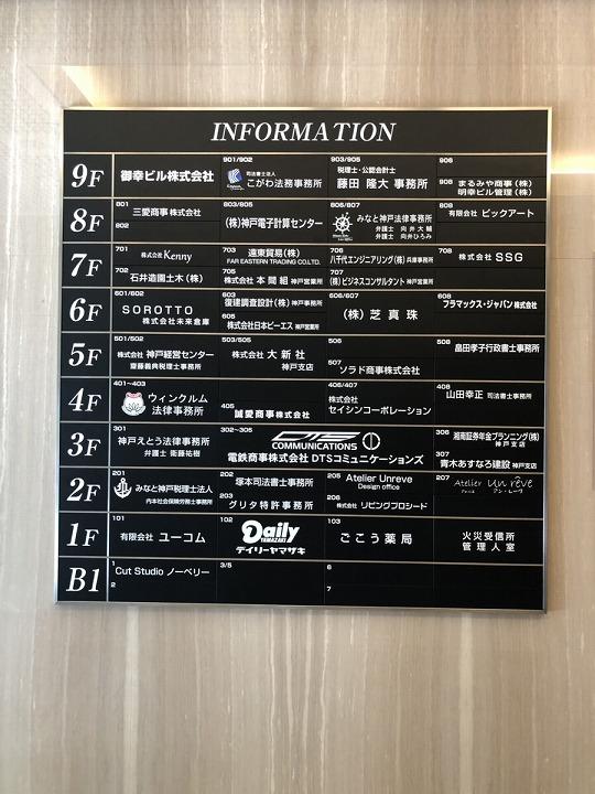 兵庫県運送業専門行政書士畠田孝子先生の事務所ビル案内板