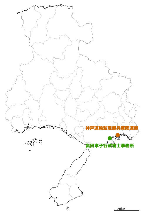 兵庫県全図と兵庫運輸支局及び担当行政書士位置図