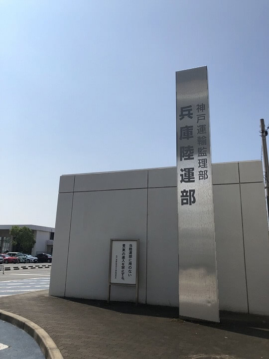 兵庫陸運部敷地入り口