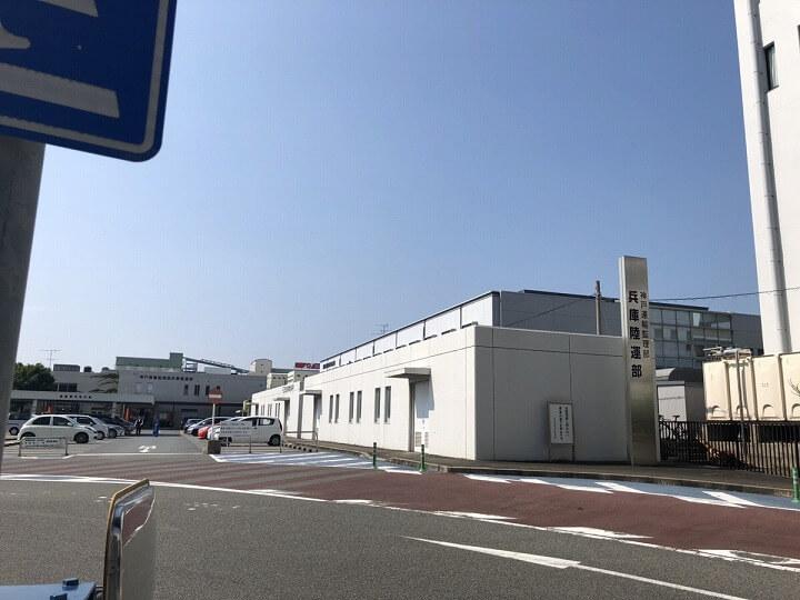 兵庫陸運部建物全景