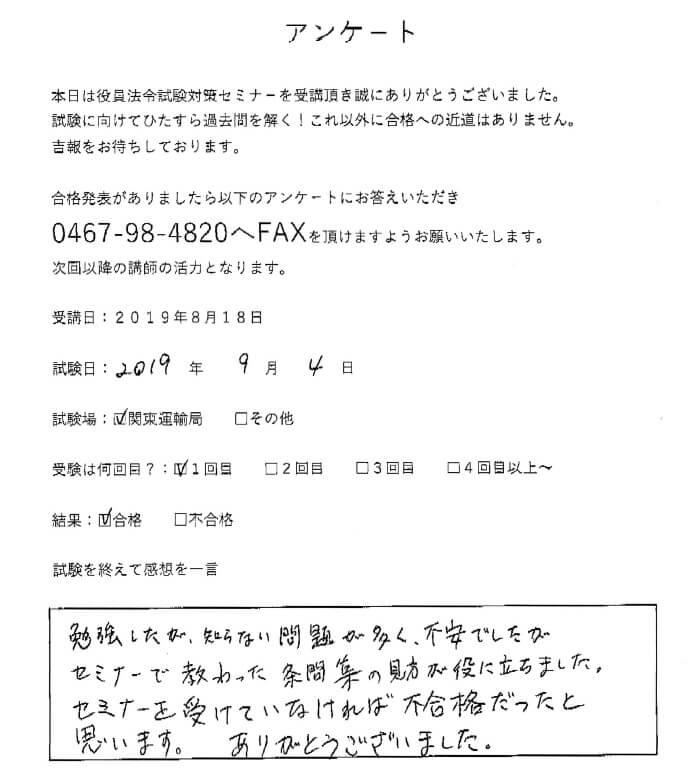 法令試験合格者の声(神奈川県のお客様)