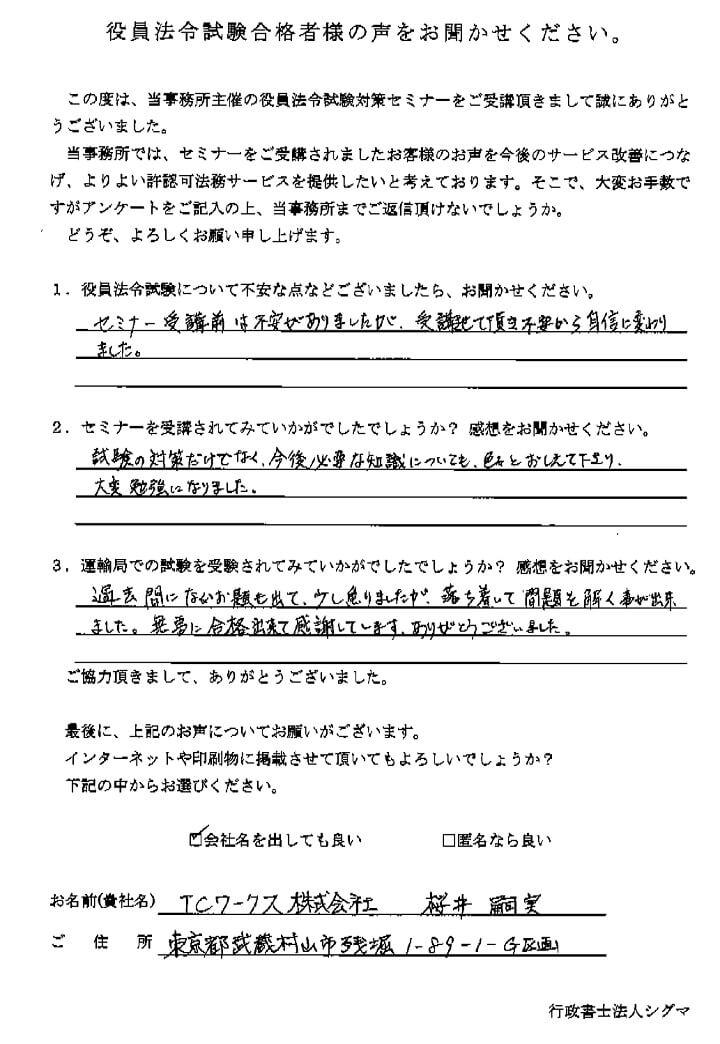 法令試験合格者の声(東京都TCワークス株式会社様)