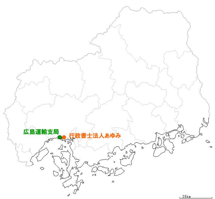 広島県全図と広島運輸支局及び担当行政書士位置図