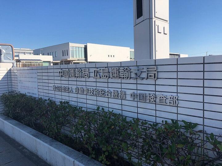 広島運輸支局敷地入口