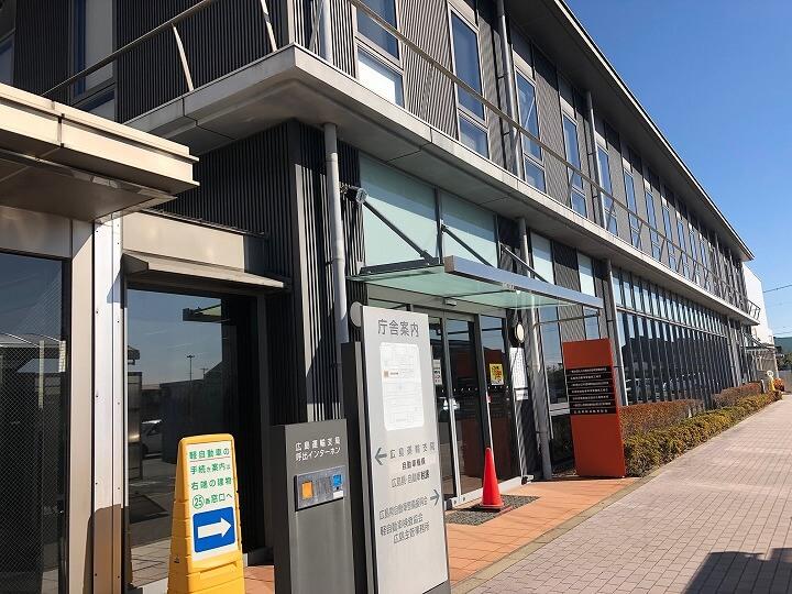 広島運輸支局 建物外観