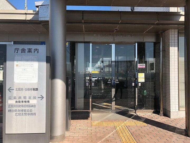 広島運輸支局 建物入口