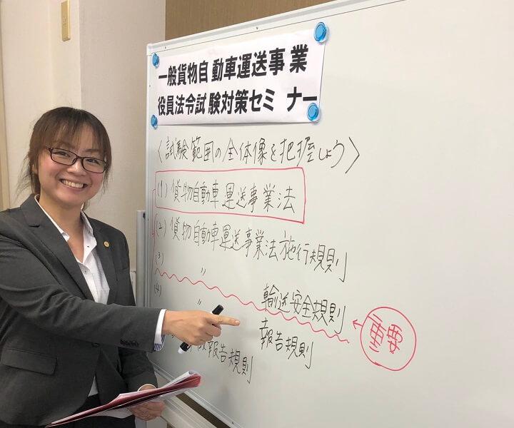 行政書士法人あゆみ代表松本あゆみ先生
