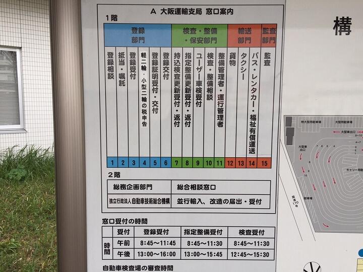 大阪運輸支局構内案内図