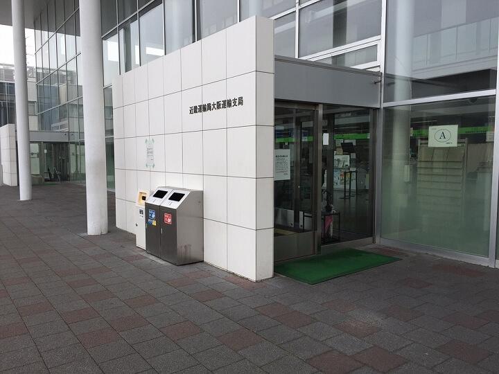 大阪運輸支局建物入口