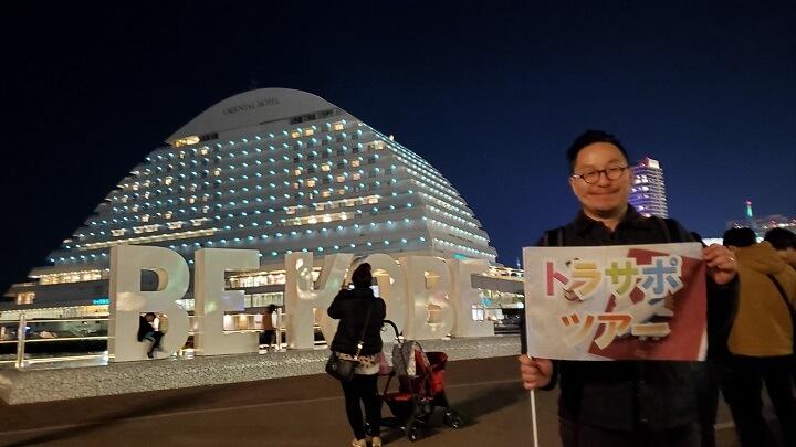 神戸トラサポツアー