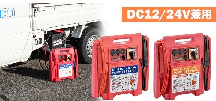 パーマンではDC12V用・DC24V用・DC12/24V兼用の3種類のジャンプスターター(パワーステーション)を販売しています。