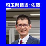 埼玉県運送業専門行政書士 佐藤