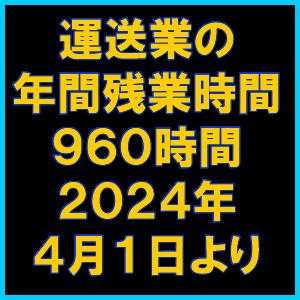運送業の年間残業時間960時間2024年4月1日より