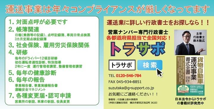 新規許可事業者へのDM(裏)