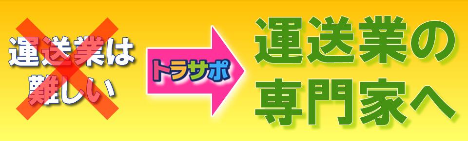 「運送業は難しい」をトラサポで「運送業専門」に変身!!