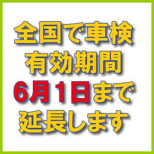 全国で車検有効期間6月1日まで延長します
