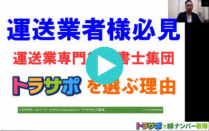 youtube:トラサポ行政書士に依頼すべき理由