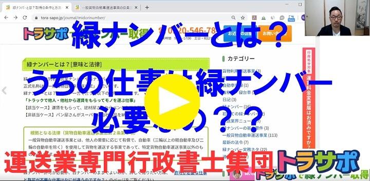 youtube:緑ナンバーとは?うちの仕事に緑ナンバーは必要か?