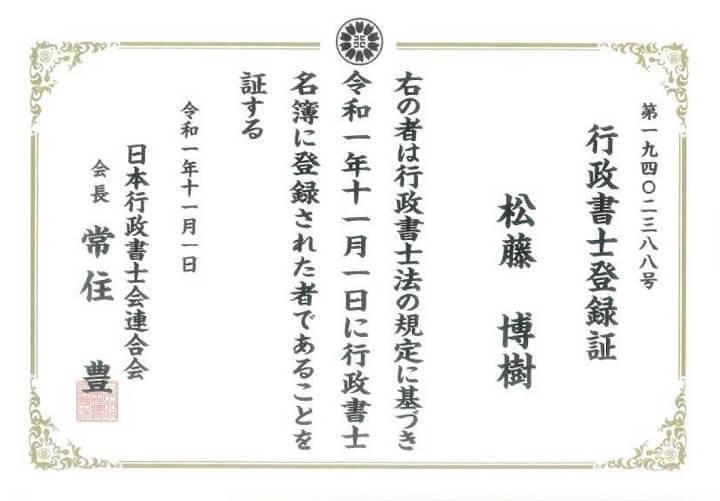 行政書士登録証松藤博樹