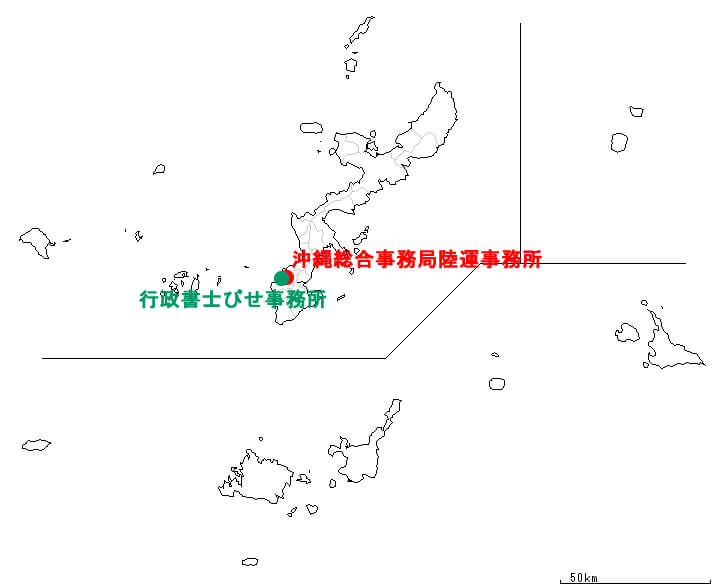 沖縄総合事務局陸運事務所と沖縄県メンバー事務所の位置関係
