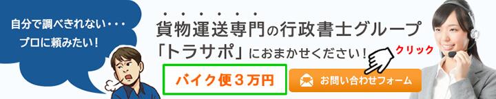 バイク便開業届3万円でご依頼