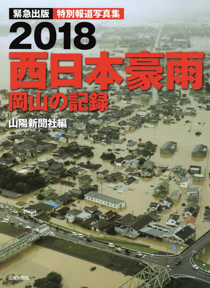 2018年西日本豪雨岡山の記録